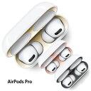 elago AirPods Pro ダストガード スキンシール エアーポッズプロ 故障防止 防塵 ほこり ゴミ 金属粉 EL_APPDGBSDT