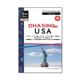 DHA SIM アメリカ(本土&ハワイ) 音声通話付き 3in1 データSIMカード プリペイドSIM APN設定不用 8GB30日間 4G/LTEデータ通信 SIMフリー端末 タブレット Wifiルーター DHA-SIM-047