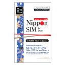 プリペイドSIMカード 3GB 30days nanoSIM SIMピン付き データ通信専用 短期 訪日 日本で使える SIMフリー端末 SIMロック解除端末 Nippo…