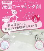 和気産業洗面用コーティング剤陶器専用プロ仕様コーティング剤ツヤ撥水おそうじプロのキレイシリーズ