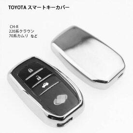 DUX DUCIS トヨタ TOYOTA スマートキーケース キーカバー メタリックTPU 柔軟 CH-R 220系クラウン 70系カムリ 対応 AS-KC-TOYOSL