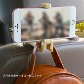 AREA車載用コンビニフックスマホホルダー後部座席用iPhoneXSMax対応吊り下げかばんバッグコンビニ袋WB-SUMARTFOOK