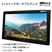 WizzWPT-H110011.6型ポータブルテレビ地デジワンセグHDMI接続でサブモニターにも活用HDMI端子・USB端子搭載長時間バッテリー内蔵