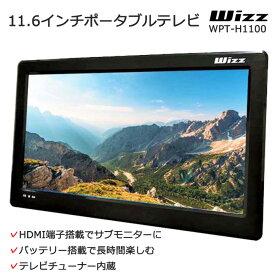 【あす楽対応】Wizz WPT-H1100 11.6型ポータブルテレビ 地デジワンセグ HDMI接続でサブモニターにも活用 HDMI端子・USB端子搭載 長時間バッテリー内蔵 テレビ観戦 オリンピック