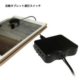 自動タブレット連打装置 SMATCH-TAB スマッチタブ 大型タブレット対応 スマホ ゲームレベル上げ クエスト周回 自動スマホ連打スイッチ 自動タップ 連打 スマホゲーム 日本語取説 ZASRD-TAB1