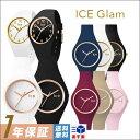 [ICE WATCH] アイスウォッチ 腕時計 ice GLAM アイスグラム レディース ユニセックス シリコンラバー 34mm 40mm ホワ…