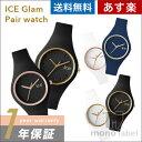 [ICE WATCH] アイスウォッチ 腕時計 ice GLAM アイスグラム ペアウォッチ シリコンラバー 34mm 40mm ホワイト ブラック トワイライ...