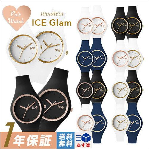 [ICE WATCH] アイスウォッチ 腕時計 ice GLAM アイスグラム ペアウォッチ シリコンラバー 34mm 40mm ホワイト ブラック トワイライト