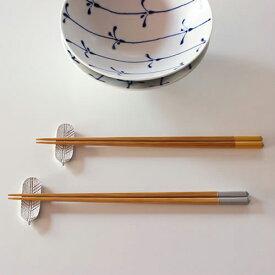 【FLOYD Bamboo Arrow 竹矢箸 二膳セット】フロイド 箸 箸置き セット ペア 竹 ギフト■ あす楽■ ラッピング無料