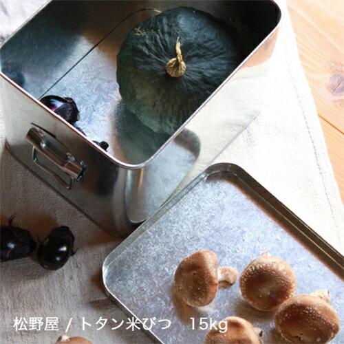 【あす楽対応】【松野屋 トタン米びつ / 15kg 】【まつのや キッチン トタン 手しごと 手作り 職人 日本 和道具】