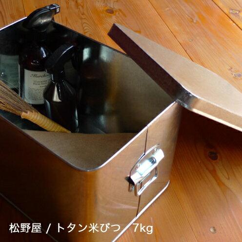 【あす楽対応】【松野屋 トタン米びつ / 7kg 】【まつのや キッチン トタン 手しごと 手作り 職人 日本 和道具】