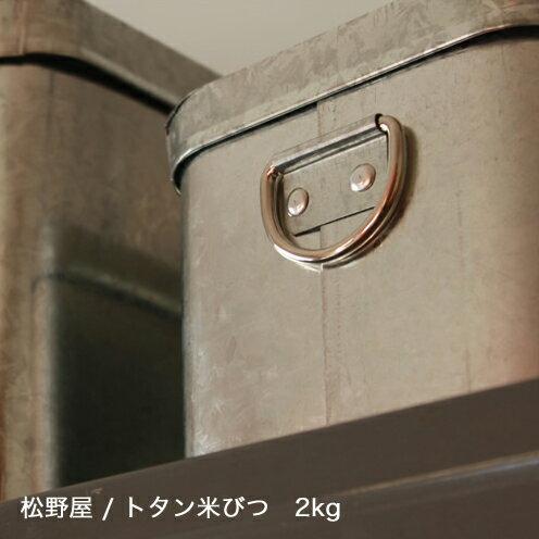 【あす楽対応】【松野屋 トタン米びつ 2kg 】【まつのや キッチン トタン 手しごと 手作り 職人 日本 和道具】