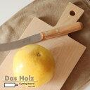 【Das Holz ダスホルツ カッティングボード C】キッチン用品 まな板 木 日本製 ギフト■ あす楽■ ラッピング無料