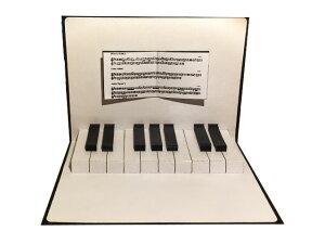 ポップアップグリーティングカード「ピアノ鍵盤」ブルー