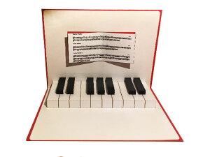 ポップアップグリーティングカード「ピアノ鍵盤」レッド