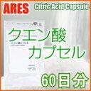 クエン酸カプセル60日分【メール便送料無料!(代金引換・日時指定不可)】