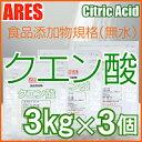 クエン酸 3kg×3個セット【スプーンなし】【4300円以上で宅配便送料無料!】