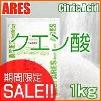 【期間限定SALE!!】クエン酸 1kg【メール便送料無料!(代金引換・日時指定不可)】