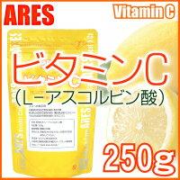 ビタミンC (L-アスコルビン酸)原末250g【メール便送料無料!(代金引換・日時指定不可)】食品添加物規格ビタミンCパウダー粉末