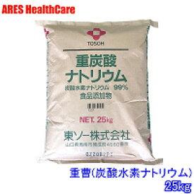 重曹25kg (国産・食品添加物規格)【送料無料!(沖縄・北海道は除く)・同梱不可】