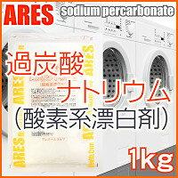 過炭酸ナトリウム(酸素系漂白剤) 1kg【メール便送料無料!(代金引換・日時指定不可)】