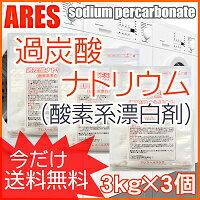 過炭酸ナトリウム(酸素系漂白剤) 3kg×3個セット【スプーンなし】【4300円以上で宅配便送料無料(北海道・沖縄以外)】