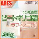 ビートオリゴ糖(ラフィノース) 500g【メール便送料無料!(代金引換・日時指定不可)】