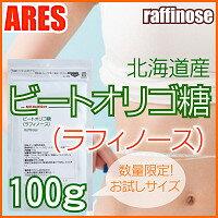 ビートオリゴ糖(ラフィノース) 100g【メール便送料無料!(代金引換・日時指定不可)】