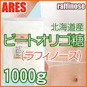 ビートオリゴ糖(ラフィノース) 1000g(1kg)【メール便送料無料!(代金引換・日時指定不可)】