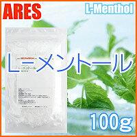 L-メントール(メントールクリスタル/メンソール) 100g【メール便送料無料!(代金引換・日時指定不可)】