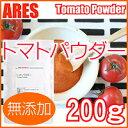 トマトパウダー 200g【メール便送料無料!(代金引換・日時指定不可)】