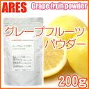 グレープフルーツパウダー 200g【メール便送料無料!(代金引換・日時指定不可)】
