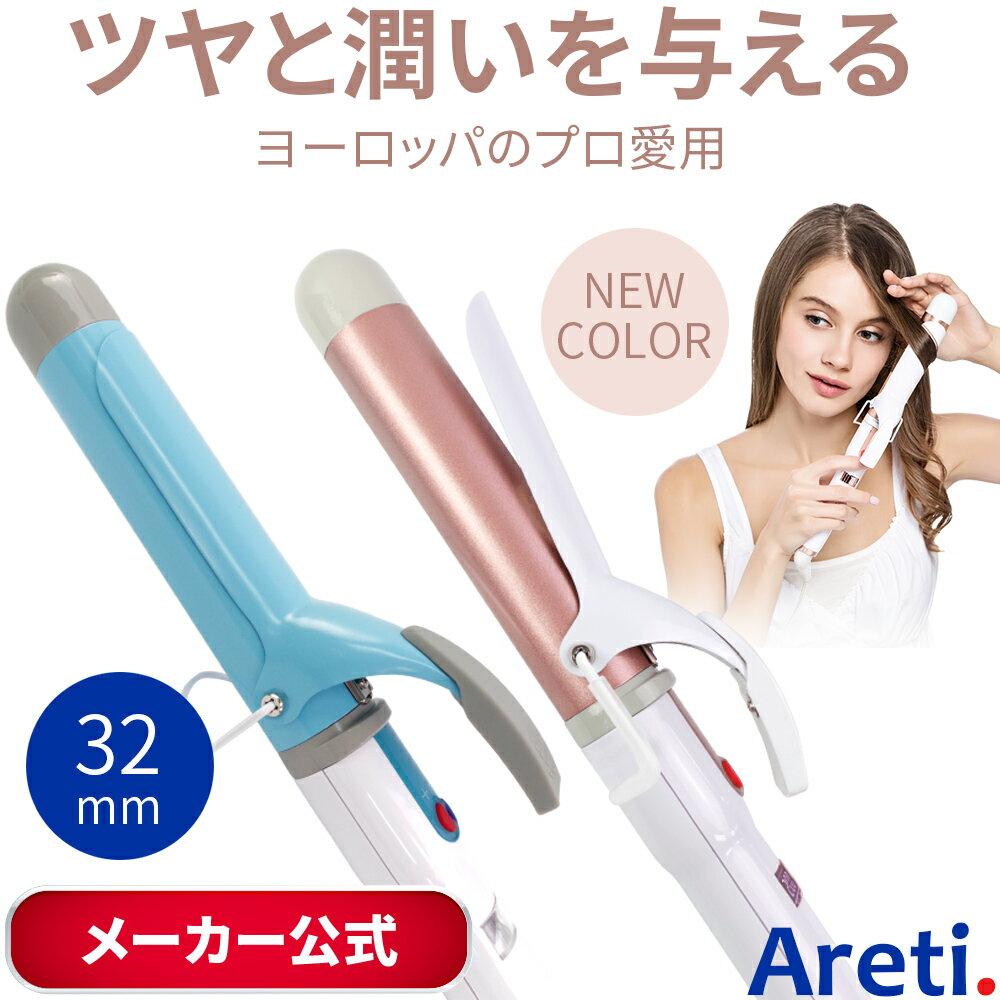 【ポイント10倍】Areti アレティ プロフェッショナル マイナスイオン カール カールアイロン 32mm i85B/GD 海外対応/ ヘアアイロン 海外対応 海外兼用/ヘアーアイロン カール用 巻き髪 コテ ウェーブ