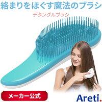 Aretiアレティデタングル絡まない頭皮洗浄ブラシ(白)TUFT673