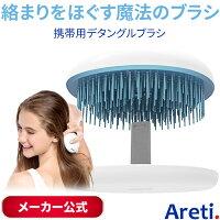 Aretiアレティデタングル絡まない頭皮洗浄スカルプケアブラシ(白)676