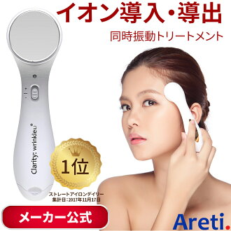 [Rakuten Top 1] Iontophoresis Facial Beauty Device/ ARETI Clarity: Anti-Wrinkle (L)