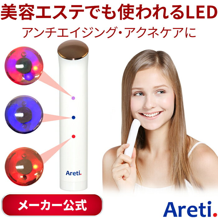 【40%ポイントバック 1/22 9:59まで】LED 光美顔器 トライカラー Tricolor ピンクゴールド / 光 振動 温熱ケア