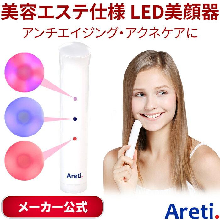 【30%ポイントバック】LED 光 美顔器 トライカラー Tricolor / アンチエイジング アクネケア 振動 温熱ケア