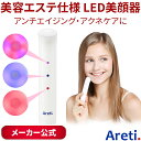 【ポイント10倍】LED 光 美顔器 トライカラー Tricolor / アンチエイジング アクネケア 振動 温熱ケア