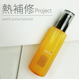 Areti アレティ 東京発メーカー 日本製 ヒートガード ヘアミスト 熱 ダメージケア 保湿 補修 Tri-active m1608 |ヘアオイル ヘアミルク
