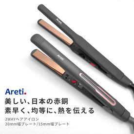 【9/25 PT10倍】【NEW】Areti アレティ 東京発メーカー 最大3年保証 20mm 15mm マイナスイオン 2way ヘアアイロン コテ ストレート & カール チタニウムコーティング セオリー ファイン i2091SD/i2056SD |アイロン ヘアーアイロン