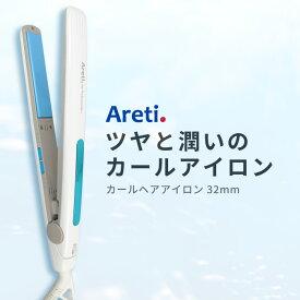 Areti アレティ 東京発メーカー 最大3年保証 20mm マイナスイオン 2way ヘアアイロン コテ ストレート & カール セラミックコーティング Almighty(M) i679SUI  アイロン ヘアーアイロン