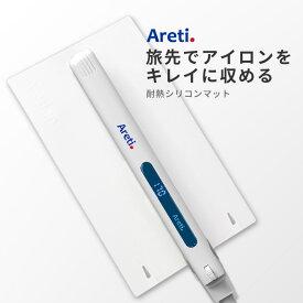 Areti アレティ 東京発メーカー ヘアアイロン用 耐熱マット 収納 持ち運び シリコン a1801wh