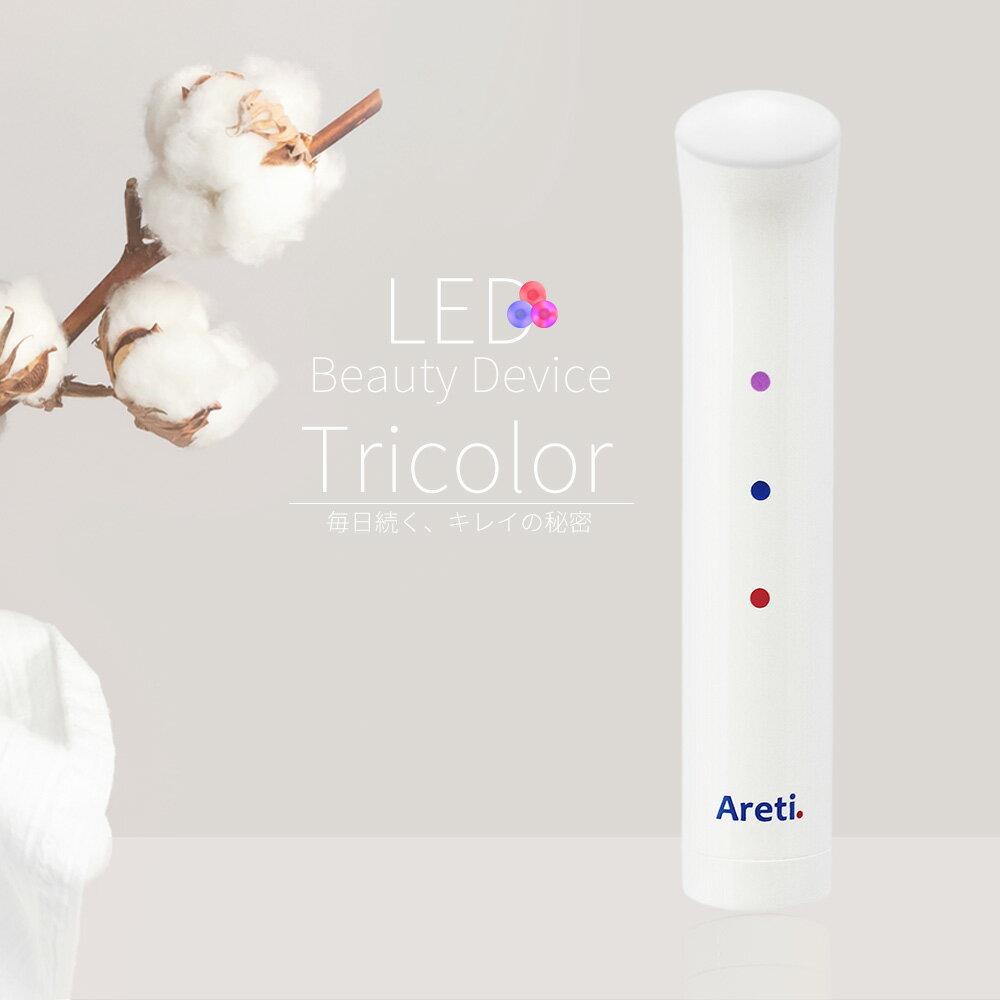LED 光 美顔器 トライカラー Tricolor / アンチエイジング アクネケア 振動 温熱ケア ラッピング