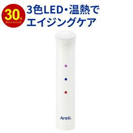 \30%ポイントバック/LED 光 美顔器 トライカラー Tricolor / アンチエイジング アクネケア 振動 温熱ケア ラッピング