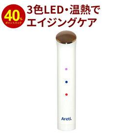 \40%ポイントバック/LED 光 美顔器 トライカラー Tricolor ピンクゴールド / 光 振動 温熱ケア ラッピング