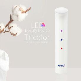 ポーチに入る 光美顔器 リフトアップ むくみ 美肌 電池式 ホワイト 白 アレティ 3色LED ハンディ b1708WH トライカラー Areti おうち時間