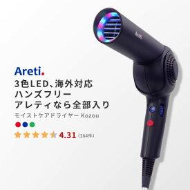 Areti アレティ 東京発メーカー 最大3年保証 ハンズフリー高密度マイナスイオン ドライヤー モイスト ケア 3色LED 30通りの風 マイナスイオン 折りたたみ コンパクト 収納 d1621IDG |ヘアドライヤー ヘアードライヤー PICKUP
