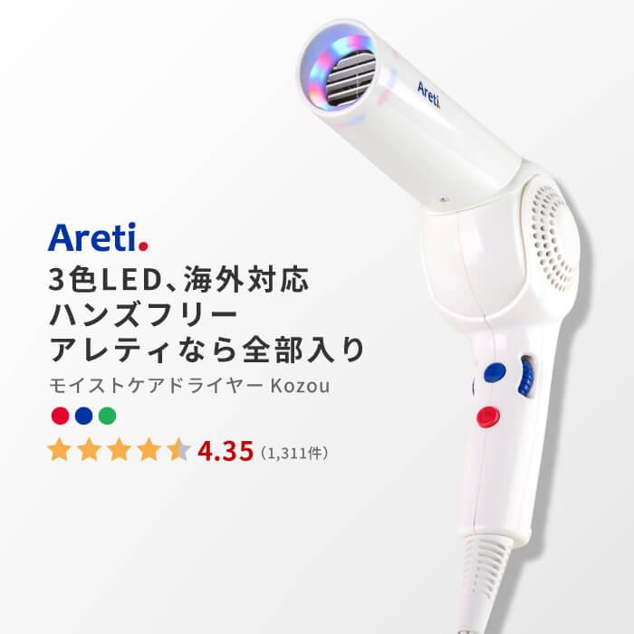 Areti(アレティ) 3色LED 光ヘアケア ドライヤー Kozou マイナスイオン モイスト ヘアドライヤー ホワイト 海外対応 d1621WH | 赤外線 LED ハンズフリー 折りたたみ ヘアードライヤー ラッピング