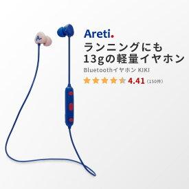 \PICKUP/軽量 Bluetoothイヤホン ブルートゥース ランニング ピンク ブルー 青 アレティ 13g USB充電 ワイヤレス マイク付き e1835 キキ Areti おうち時間